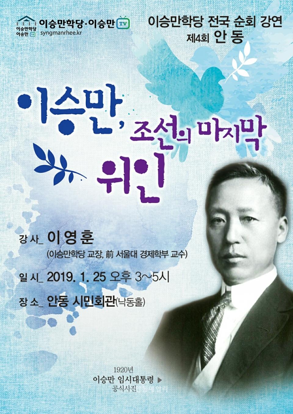 이승만학당 안동편 팜플레트