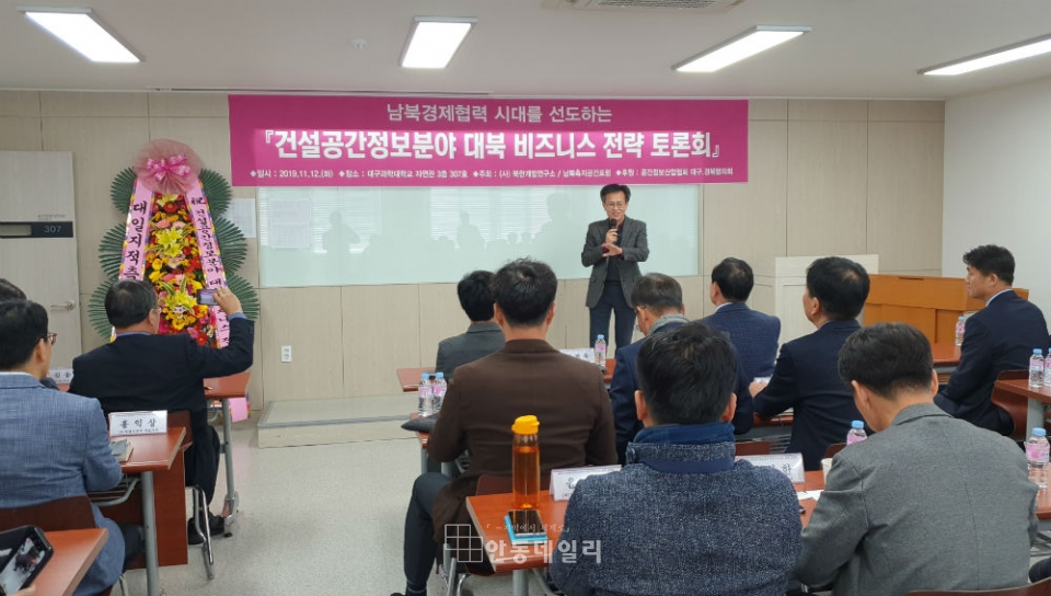 북한개발연구소는 지난 12일 화요일 오전 10시 30분에 대구과학대학교 자연관 3층에서 대북 비즈니스 전략 토론회를 개최했다.